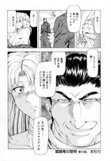 [MUKAI MASAYOSHI] Dawn of the Silver Dragon 2-