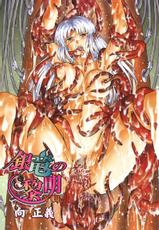 [MUKAI MASAYOSHI] Dawn of the Silver Dragon 1-