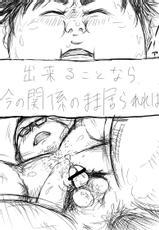 Hot, chubby shota comic