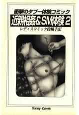 [Anthology]Incest & SM Experience 2-[合集]近親相姦&SM体験 2[J]