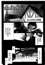 [Fudou Ran] White Paper of Obscene Ghost (chinese)