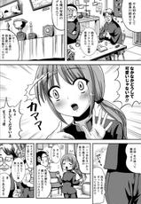 [Maruneko] Mainichi ga Asa Onna!! DokiDoki Model no Maki (COMIC Masyo 2012-05) [Digital]