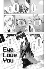 [水風天]Eye Love You(Chinese)-【黑条汉化】[水風天]Eye Love You(日翻中)