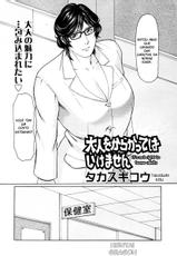 [Takasugi Kou] Otona o Karakatte wa Ikemasen | It's not right to tease adults (COMIC TENMA 2006-01) [Portuguese-BR] [Hentai Season]-[タカスギコウ] 大人をからかってはいけません (COMIC 天魔 2006年1月号) [ポルトガル翻訳]