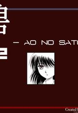 [17in] AO NO SATO 2 [Jap] [Full Color]-